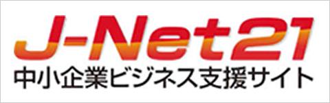 中小企業ビジネス支援サイト J-Net21