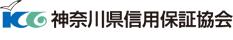 神奈川県信用保証協会