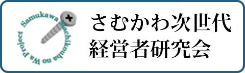 さむかわ次世代経営者研究会