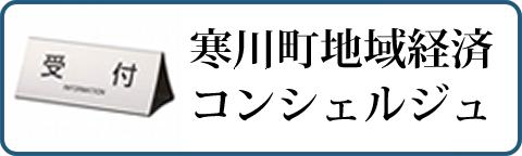 寒川町地域経済コンシェルジュ